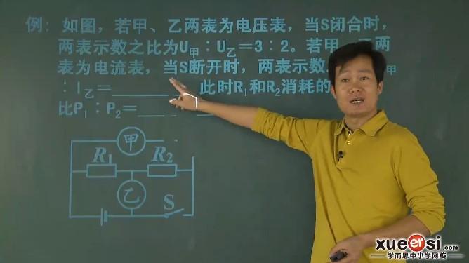 资深中考物理专家帮助学生梳理电学重难点知识,确定初三学员如何利