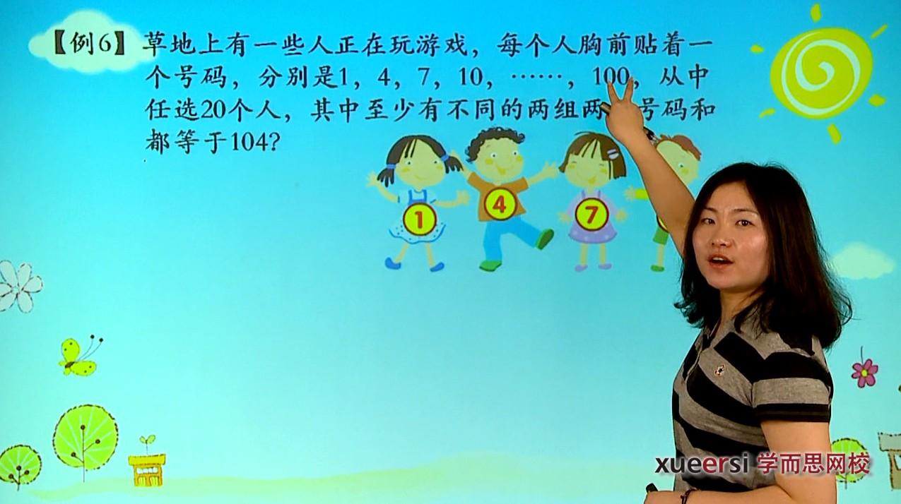 小学将来时练题_2012暑假五年制小学四年级奥数超常班